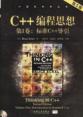 C++编程思想(第1卷)