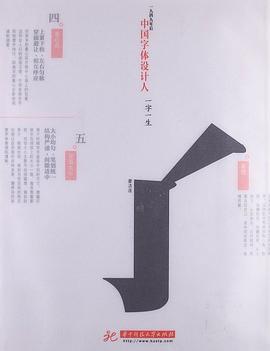 中国字体设计人:一字一生