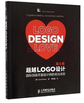 超越Logo设计(第2版)