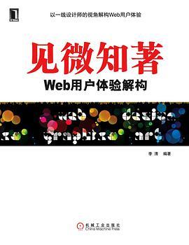 见微知著-WEB用户体验解构