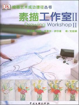 素描工作室Ⅱ
