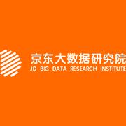 京东大数据研究院
